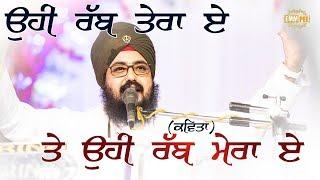 Ohhi Rab Tera e   Te Ohhi Rab Mera e | Bhai Ranjit Singh Dhadrianwale