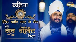 POEM - Sikha Zameer Jaga Ke Chal | Dhadrian Wale