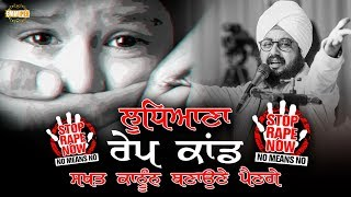 STOP RAPE NOW | DhadrianWale