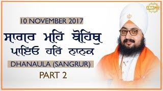 Part 2-10 Nov 2017 - Sagar Mai Bohith Payeo Har Nanak - Dhanaula | DhadrianWale