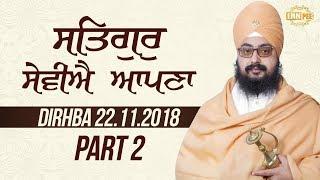 Part 2 - Satgur Seviye Apna - 22 Nov 2017 - Dirba - Sangrur