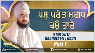 Part 1 - Pashu Praet Mugad Ko Tare  - 4_4_2017 Bhullarheri | Dhadrian Wale