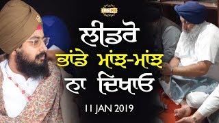 11 Jan 2019 - Leadaro phande Maanj Maanj Ke Na Dikhao | Bhai Ranjit Singh Dhadrianwale