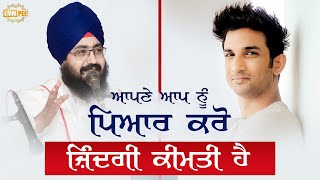 RIP Sushant Singh Rajput |  Love yourself life is precious | DhadrianWale