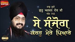 Se sanjog karo Mere Pyare | Bhai Ranjit Singh Dhadrianwale