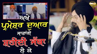 They said they will take shahidi jatha to Parmeshar Dwar | Bhai Ranjit Singh Dhadrianwale