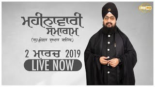 2 March 2019 - Parmeshar Dwar - Monthly Diwan | DhadrianWale