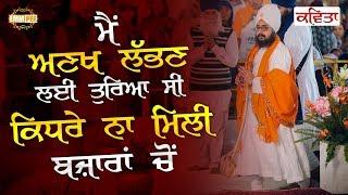 Kavita -10 Dec 2017 - MAI ANKH LABBAN LAYI TUREYA SI | Bhai Ranjit Singh Dhadrianwale