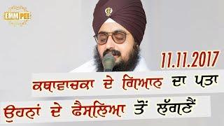 11 Nov 2017 - Kathavachka De Gyan Da Pta - Dhanaula | Bhai Ranjit Singh Dhadrianwale