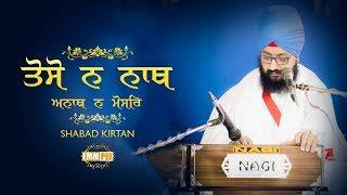 Shabad - Tho Sona Nath Anaath Na Mo Sar | Bhai Ranjit Singh Dhadrianwale