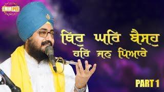 Part 1 - Thir Ghar Baiso Har Jan Piyare | Bhai Ranjit Singh Dhadrianwale