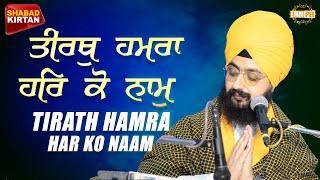 Tirath Hamra Har ko Naam | DhadrianWale