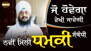 What will happen will be seen  regarding the new threat received | Bhai Ranjit Singh Dhadrianwale