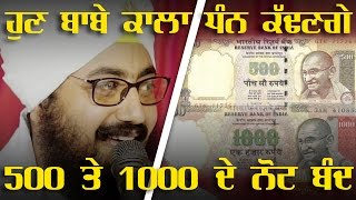 500 1000 NOTES CLOSE 500 1000 9_11_2016 Dhadrianwale