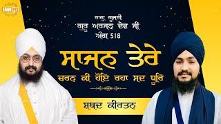 Sajan Tere Charan Ki Hoe Raha Sad Dhur | DhadrianWale