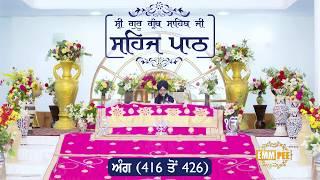 Angg  416 to 426 - Sehaj Pathh Shri Guru Granth Sahib | Dhadrianwale