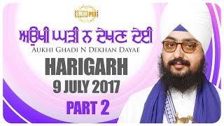 Part 2- Aukhi Ghadi N Dekhan Dayae -  9 JULY2017 - Harigarh | | Bhai Ranjit Singh Dhadrianwale