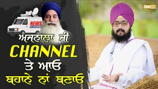 come on live debate at channel mr Ajnala, dont make excuses | Dhadrian Wale
