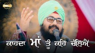 Kavita - Kahda Maa Tu Keh Chaleya | Bhai Ranjit Singh Dhadrianwale