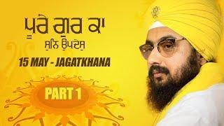 Part 1 - Poore Gur Ka Sun Updesh - 15_5_2017 - Jagatkhana | Bhai Ranjit Singh Dhadrianwale