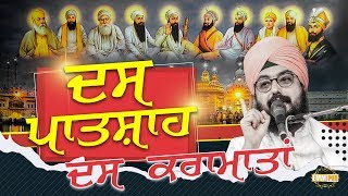 Ten Gurus and Ten Miracles | DhadrianWale