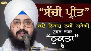 Must listen the trick to Saachi Preet the wont dissapoint | DhadrianWale