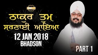 Part 1 - THAKUR TUM SARNAYI AAYA -12 Jan 2018 - Bhadson | Bhai Ranjit Singh Dhadrianwale