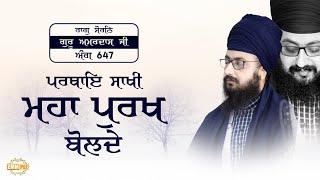 Parthaaye Sakhi Mahapurakh Bolde | DhadrianWale