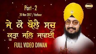 Part 2 - Je Ko Bole Sach Kurra Jal Javaye - 20 Nov 2017 | DhadrianWale