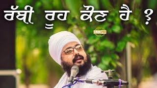 Rabbi Rooh - Who has an enlightened soul | Bhai Ranjit Singh Dhadrianwale