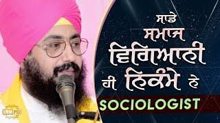 Our sociologist is already useless | Bhai Ranjit Singh Dhadrianwale