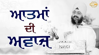 Atma Di Awaaz - The voice of Consciousness | Bhai Ranjit Singh Dhadrianwale