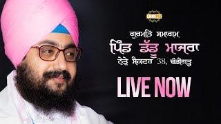 14Sep2019  Daddu Majra Chandigarh, Guru Manyo Granth Chetna Samagam | DhadrianWale