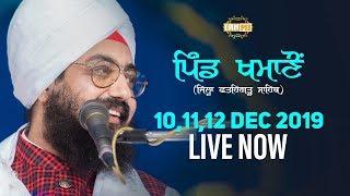 12 Dec 2019 Khamano Fatehgarh Sahib Diwan - Guru Manyo Granth Chetna Samagm | Dhadrian Wale