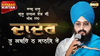 Daadar Tu Kabeh Na Janas Re | Bhai Ranjit Singh Dhadrianwale