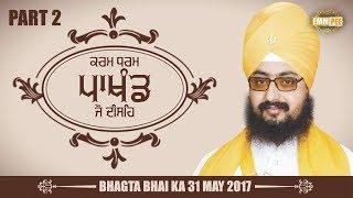 Part 2 - Karam Dharam Pakhand Jo Deeseh 31_5_2017 -Bhagta Bhai K2 | Dhadrian Wale