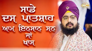 Sadde Das Pathshah Aam Insaan Ya Khaas 3 March 2018 | DhadrianWale
