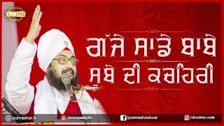 Gajje Sadde Baabe - Rampura Phul 7_3_2017 | Bhai Ranjit Singh Dhadrianwale