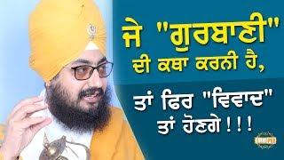 9_7_2017 - Je Gurbani  Di Katha karni Hai | Bhai Ranjit Singh Dhadrianwale