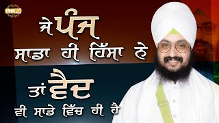 If Panj is our part then Vaid is also in us | Bhai Ranjit Singh Dhadrianwale