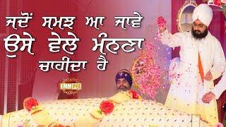 12 March 2018 - jado Samjh a Jaave us vele Manna Chahida hai -  Rampura Phul | Bhai Ranjit Singh Dhadrianwale