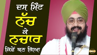How to dance for ten minutes | Bhai Ranjit Singh Dhadrianwale
