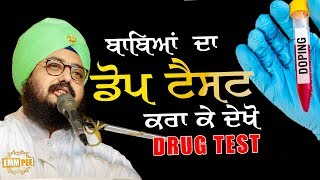 17 Sept 2018 - All these babai should get DRUG - Dhadrianwale