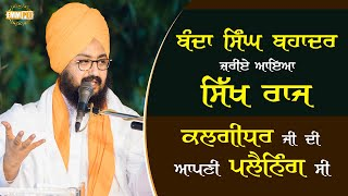 Guru Gobind Singh ji planned the Sikh Rule in shape of Banda Singh | Bhai Ranjit Singh Dhadrianwale