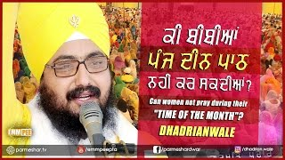 Can women pray during their - time of the month | DhadrianWale