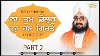 Part 2 - Na Tum Doloh - 12 October 2017 Isru - Khanna | DhadrianWale