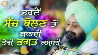 Darne Sach Bolan To Kahdi Tri Bhagat Kamai | DhadrianWale