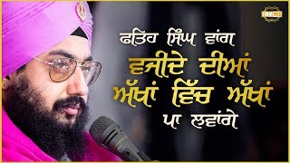16 Dec2018 - Fateh Singh Wangu Wajide Diya Akha Vich Akha Palavange | Dhadrian Wale