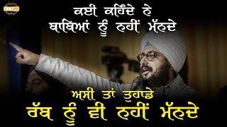 Asi ta Tuhade Rabb Nu Nhi Mande | Bhai Ranjit Singh Dhadrianwale
