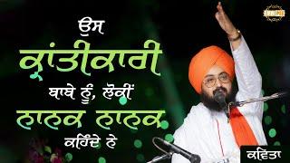 Os Krantikari babe nu loki Nanak Nanak kehnde ne | Bhai Ranjit Singh Dhadrianwale